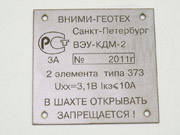 laser engraving of industrial nameplateк
